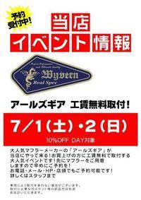 「アールズギア」マフラー工賃無料で取付!!
