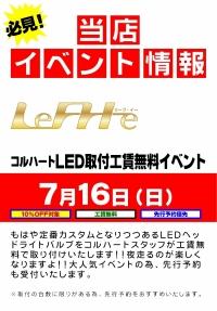 【無料取り付け】コルハートLEDヘッドライト