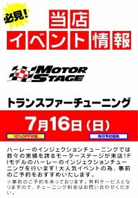 【インジェクションチューニング】モーターステージ