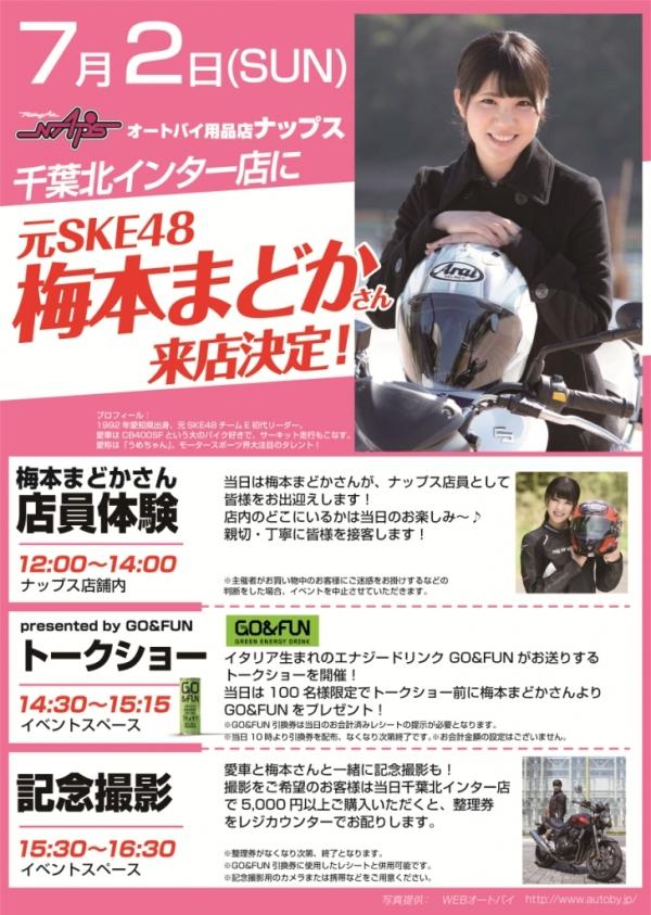 7月2日(日)ナップス千葉北インター店に元SKE48梅本まどかさんが来店!!