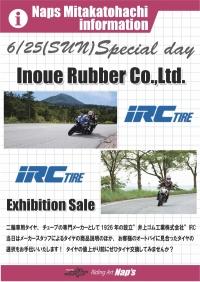 IRCタイヤ商品説明会