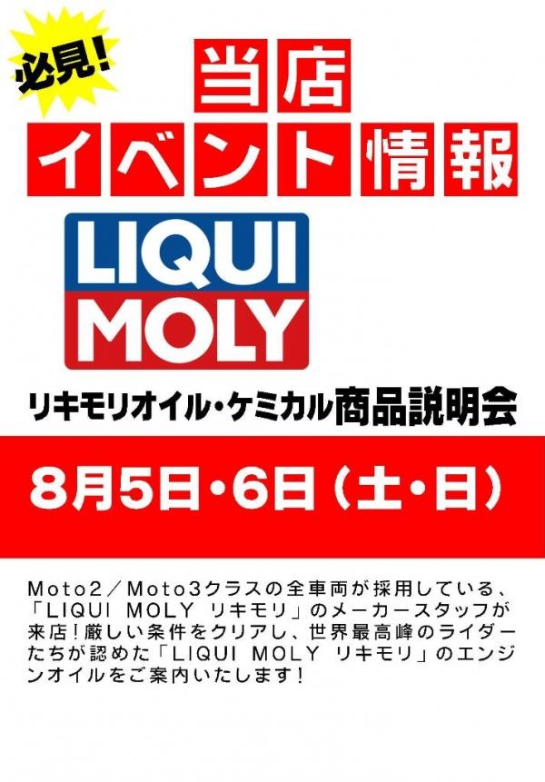 LIQUI MOLY来店!!