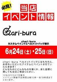 chari-bura ヘルメットバッグ商品説明会&ピンストライプ施工
