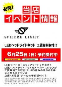 スフィアライト LEDヘッドライトバルブキット工賃無料取付
