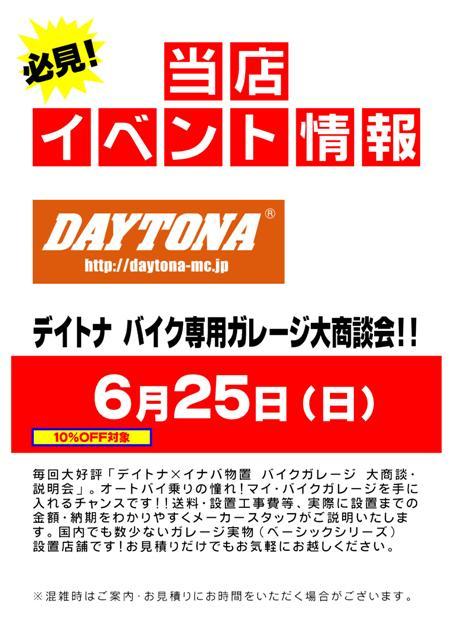 デイトナ バイク専用ガレージ大商談会!!