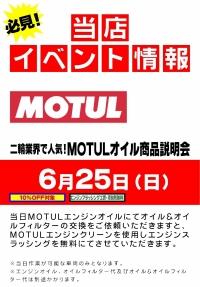 【エンジンオイル交換をより効果的に】 MOTUL エンジンフラッシング無料イベント