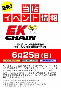 【EKチェーン】商品説明会&チェーン交換工賃無料