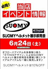 SUOMYヘルメット展示即売会!