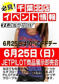 JETPILOT商品展示即売会