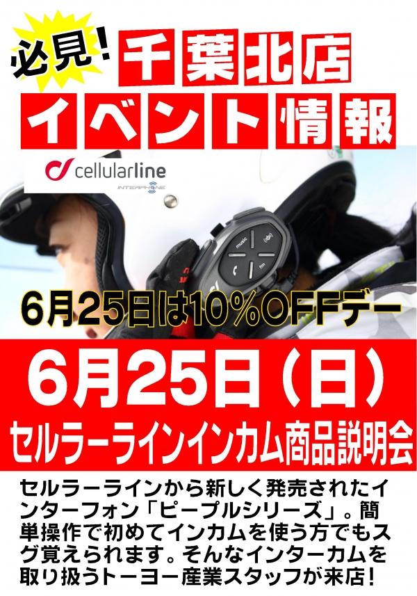 セルラーラインインカム商品説明会