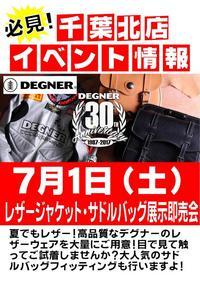デグナーレザージャケット・サドルバッグ展示即売会