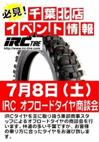 IRCオフロードタイヤ商談会
