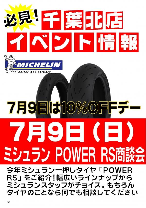 ミシュラン POWER RS商談会
