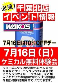 WAKO'sケミカル無料体験会