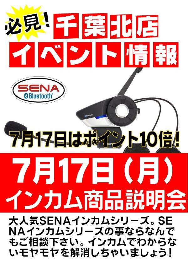 SENAインカム商品説明会