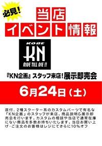 KN企画 展示即売会