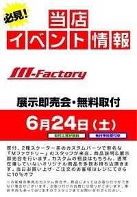 Mファクトリー 展示即売会・無料取付