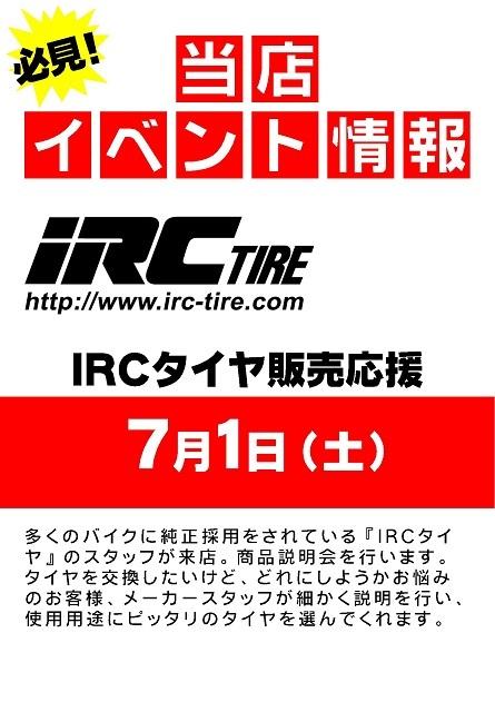 IRCタイヤ 商品説明会