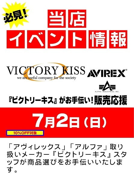 ビクトリーキス 商品説明会