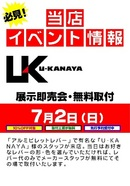 U-KANAYA 展示即売会・無料取付