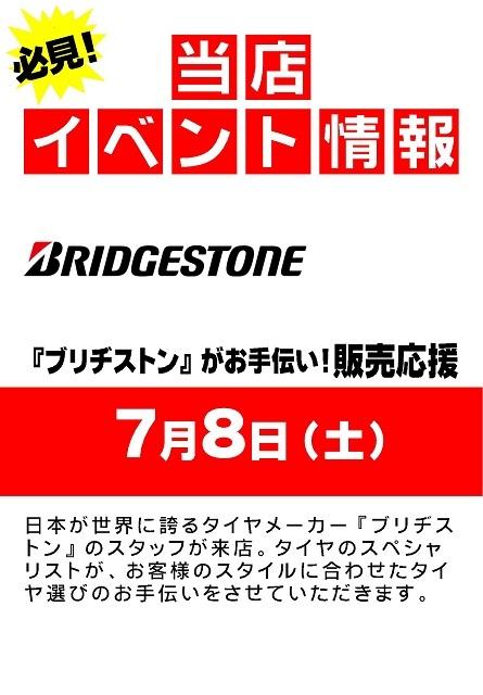 ブリヂストン 商品説明会