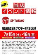 SP忠男 商品展示&試乗&マフラー無料取り付け