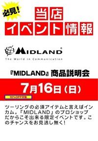 MIDLANDインカム 商品説明会