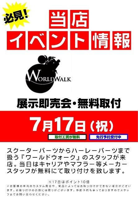 ワールドウォーク 展示即売会・無料取付