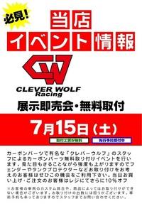クレバーウルフ 展示即売会・無料取付