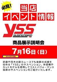 YSSサスペンション 商品展示説明会