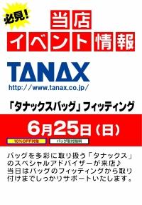 「TANAX」ツーリングバッグ フィッティングパーティ