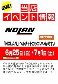 「NOLAN」ヘルメットかっこいいんです♪