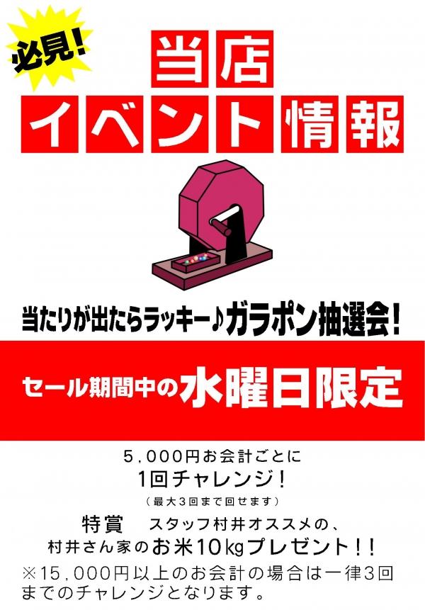 セール期間中水曜限定♪ガラポン抽選会!