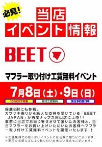BEET再び!!