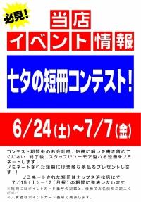 星に願いを…七夕の短冊コンテスト!