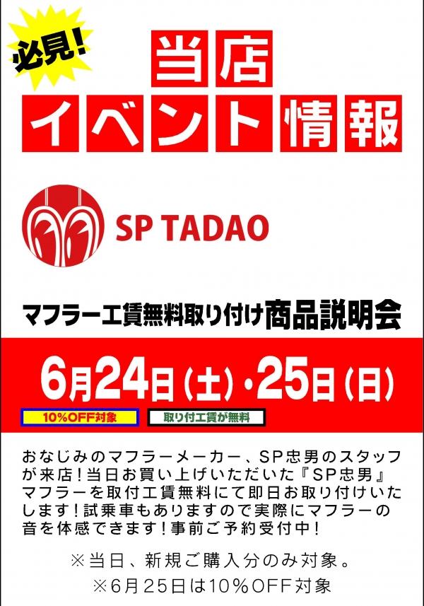 SP忠男 マフラー工賃無料取り付け商品説明会
