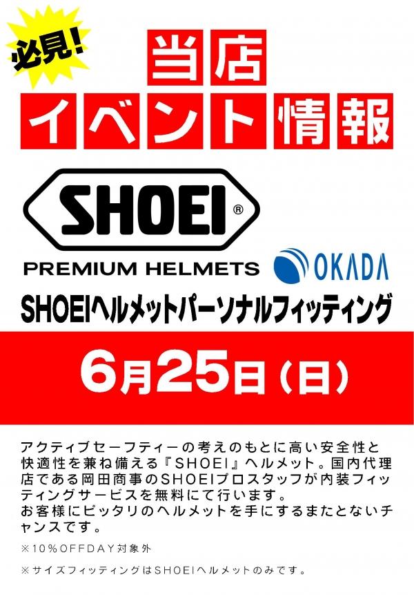 SHOEIヘルメットパーソナルフィッティング