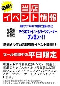 【メルマガ会員加入イベント】マイクロファイバー&パーツクリーナープレゼント