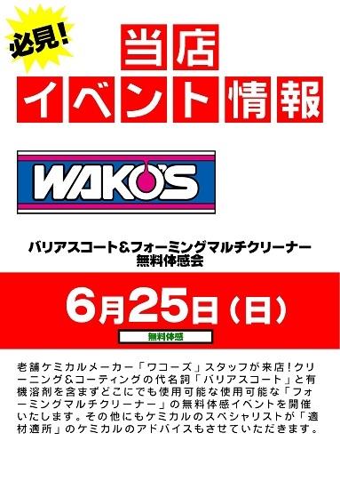 【和光ケミカル】バリアスコート&フォーミングマルチクリーナー無料体感会