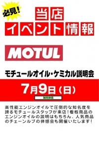 モチュールオイル・ケミカル説明会