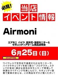 【エアモニ】タイヤ空気圧モニター説明会