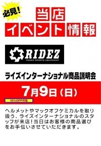 ライズインターナショナル商品説明会