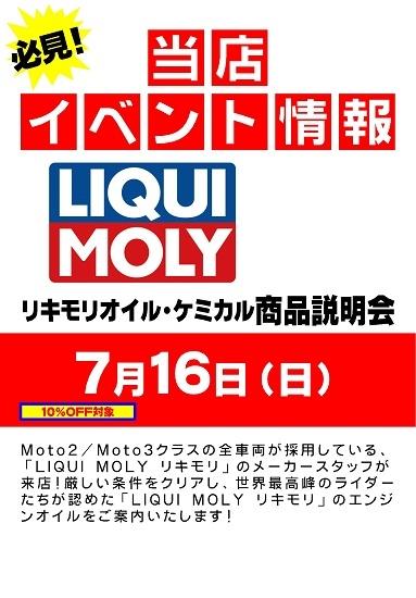 リキモリオイル・ケミカル商品説明会