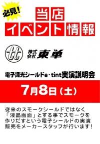 電子調光シールド e-tint 実演説明会