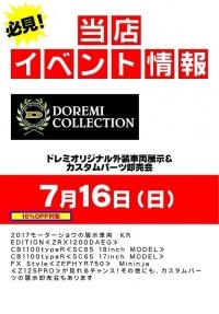 ドレミオリジナル外装車両展示&カスタムパーツ即売会
