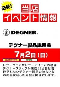デグナー製品説明会