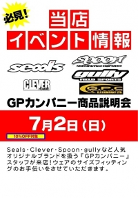 GPカンパニー商品説明会