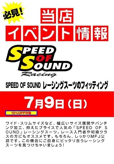 SPEED OF SOUND レーシングスーツのフィッテング
