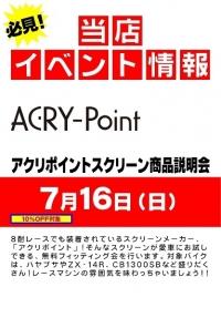 アクリポイントスクリーン商品説明会