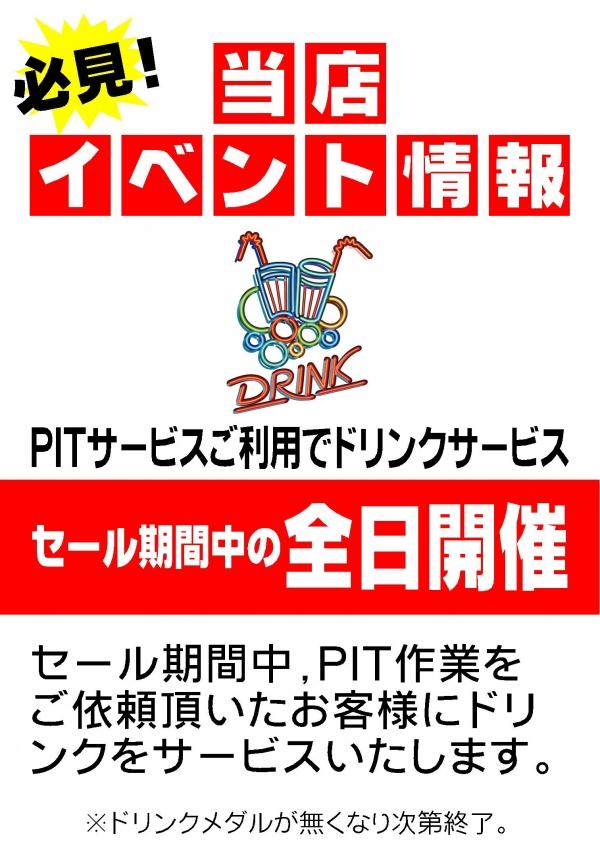 夏のスーパーセール【期間中限定】PIT作業受付でワンドリンクサービス